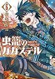 虫籠のカガステル(6)【特典ペーパー付き】 (RYU COMICS)