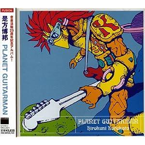 Planet Guitarman