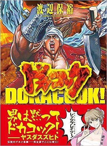 『ドカコック』ギャグと料理が融合した土木工事料理漫画!