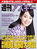 週刊アスキー No.1085 (2016年7月5日発行)<週刊アスキー> [雑誌]