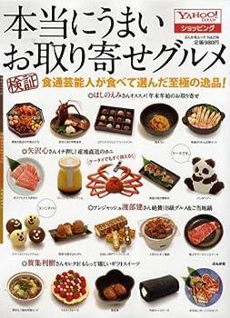 本当にうまいお取り寄せグルメ―YAHOO! JAPANショッピング 検証食通芸能人が食べて選んだ至極の逸品! (ぶんか社ムック 278)