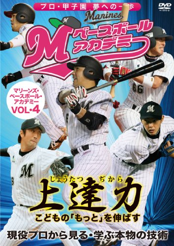 Marines / Baseball Academy Vol.4 [DVD]