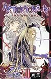 タブロウ・ゲート 13 (プリンセスコミックス)