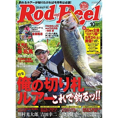 Rod&Reel(ロッドアンドリール) 2016年10月号 (2016-09-03) [雑誌]