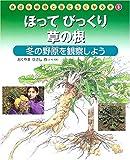 ほってびっくり・草の根―冬の野原を観察しよう (身近な植物と友だちになる本)
