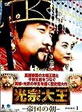 光宗大王-帝国の朝- DVD-BOX 1