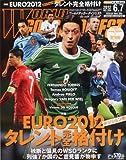 WORLD SOCCER DIGEST (ワールドサッカーダイジェスト) 2012年 6/7号 [雑誌]