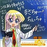 ぱにぽにだっしゅ!DJCD「ぱにらじだっしゅ!」第1巻