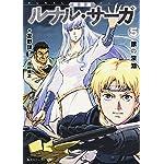 新装版 ルナル・サーガ (5) 銀の深淵 (角川スニーカー文庫)