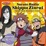 DJCD NARUTO RADIO 疾風迅雷 9
