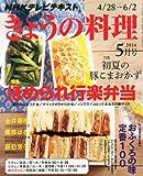 NHK きょうの料理 2014年 05月号 [雑誌]