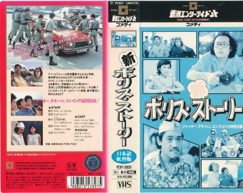 新・ポリス・ストーリー【日本語吹替版】 [VHS]