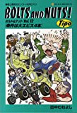 BOLTS AND NUTS Vol.12―愛と勇気のエンスー大河ロマン