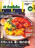 Elle a table (エル・ア・ターブル) 2007年 07月号 [雑誌]