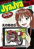 ジャジャ 15 (サンデーGXコミックス)