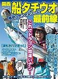 関西船タチウオ最前線―爆釣!テンヤメソッド (別冊つり人 Vol. 402)