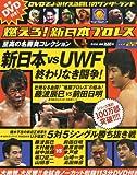 隔週刊 燃えろ!新日本プロレス 2012年 8/16号 [分冊百科]