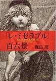 「レ・ミゼラブル」百六景 (文春文庫)