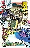 常住戦陣!!ムシブギョー 20 (少年サンデーコミックス)