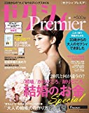 ゼクシィPremier No.5 AUTUMN 2014