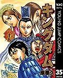 キングダム 35 (ヤングジャンプコミックスDIGITAL)