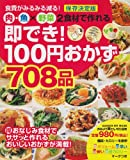 肉・魚×野菜2食材で作れる即でき!100円おかず708品―食費がみるみる減る! (GAKKEN HIT MOOK)