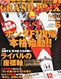 GRAND PRIX Special (グランプリ トクシュウ) 2013年 06月号 [雑誌]