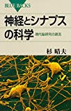 神経とシナプスの科学 現代脳研究の源流 (ブルーバックス)