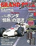 GRAND PRIX Special (グランプリ トクシュウ) 2015年 01月号 [雑誌]