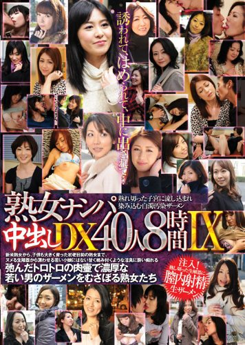 熟女ナンパ中出しDX40人8時間IX(RDVFJ-016) [DVD]
