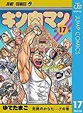 キン肉マン 17 (ジャンプコミックスDIGITAL)