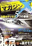 MAG X (ニューモデルマガジンX) 2008年 07月号 [雑誌]