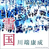 [オーディオブックCD] 川端康成 著 「雪国」(CD4枚)