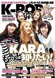 ベストムックシリーズ・90 (K-POP Girls vol.2)