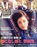 otona MUSE (オトナ ミューズ) 2014年 06月号 [雑誌]