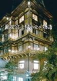 箱根富士屋ホテル物語 (小学館文庫)