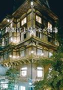 箱根富士屋ホテル物語(小学館文庫)
