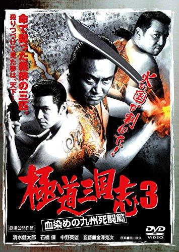 極道三国志3 血染めの九州死闘篇 [DVD]