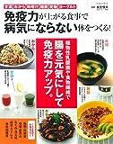免疫力が上がる食事で病気にならない体をつくる! (Gakken Mook)