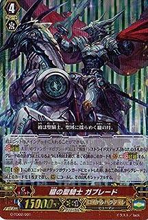 カードファイトヴァンガードG 明星の聖剣士 G-TD02/001 朧の聖騎士 ガブレード RRR仕様