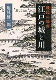 江戸の城と川