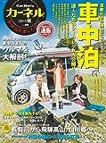 CarNeru(カーネル) vol.26 (2015-09-17) [雑誌]