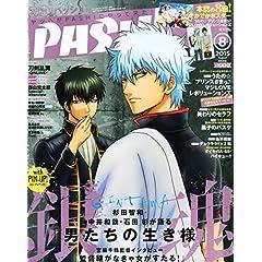 PASH! 2015年 08 月号 [雑誌]