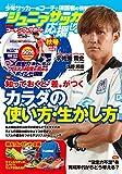 ジュニアサッカーを応援しよう 2015年 10月号 (DVD付)