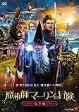 魔術師マーリンの冒険【完全版】[DVD]