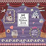 Girls Ribbon 素材集 (design parts collection)