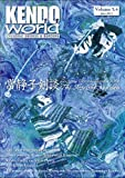 img - for Kendo World 5.4 book / textbook / text book