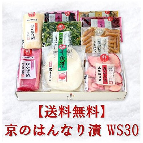 WS30 京のはんなり漬 / 【・京漬物・詰合せ・ギフト・セット】(土井志ば漬本舗)