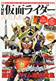 THE (ザ) 仮面ライダー AUTUMN 2013年 11月号 [雑誌]