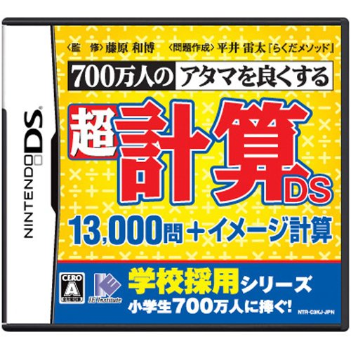 700 Bannin no Atama wo yoku suru chou Keisan DS 13,000 Ton + imeji keisan [Ja... (japan import)